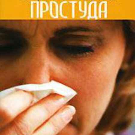 Купить Discovery: Рецепт от болезни. Простуда