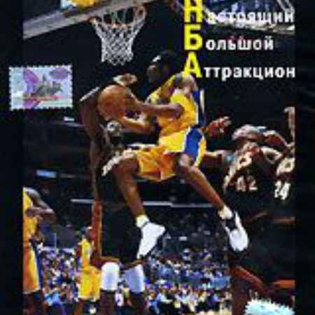 Купить Баскетбол. Настоящий Большой Аттракцион