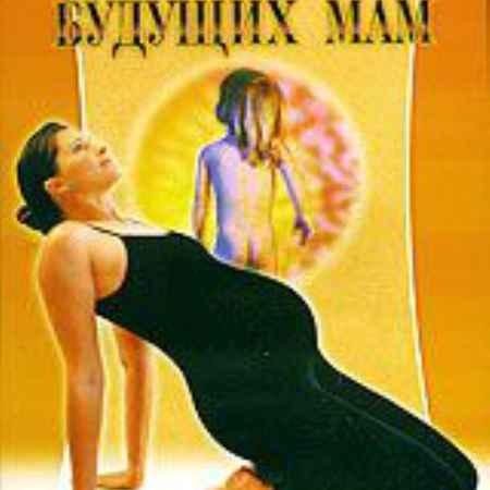 Купить Гимнастика для будущих мам