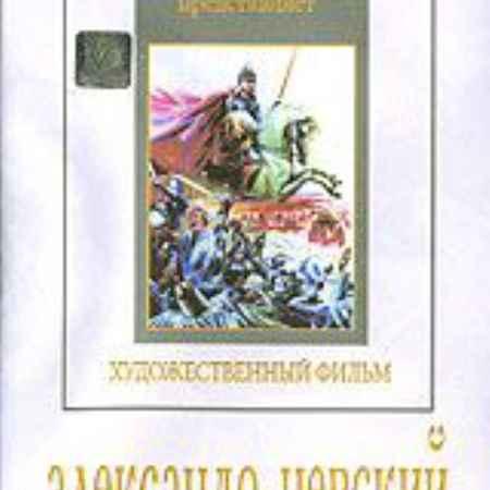 Купить Александр Невский