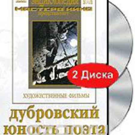 Купить Дубровский / Юность поэта (2 DVD)