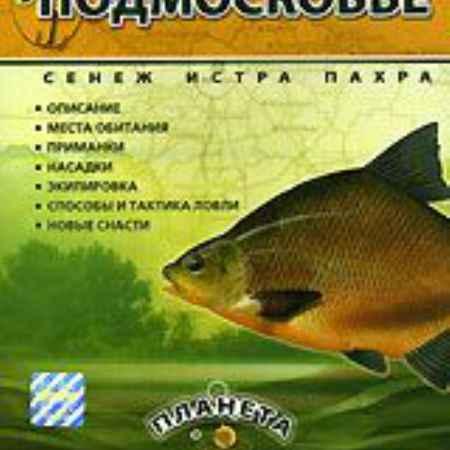 Купить Планета рыбака: Подмосковье