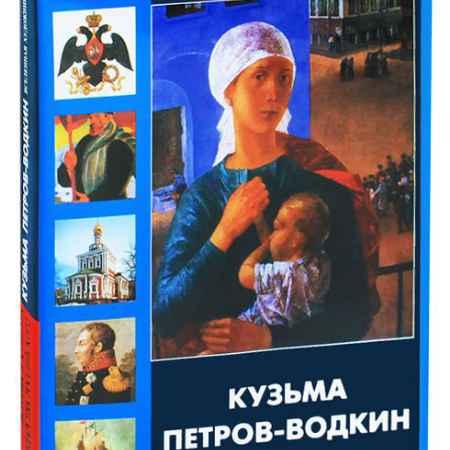 Купить Кузьма Петров-Водкин. Вселенная художника