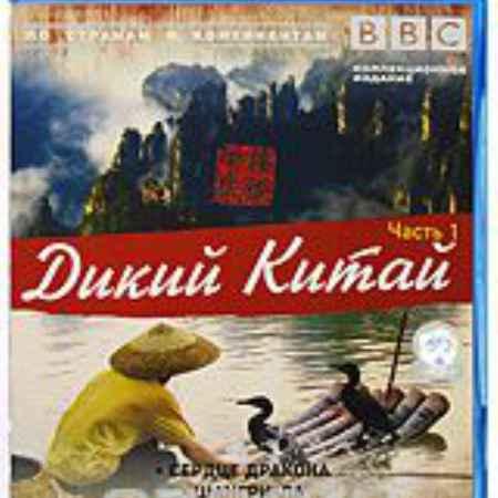 Купить BBC: Дикий Китай. Часть 1 (Blu-ray)