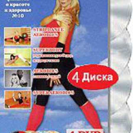 Купить Киноальбом: Сборник фильмов о красоте и здоровье № 10 (4 DVD)