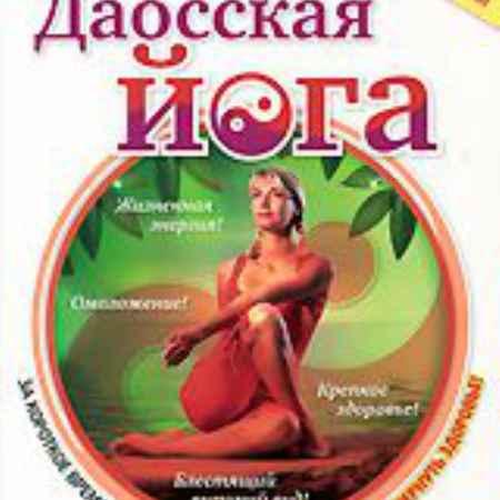 Купить Даосская Йога