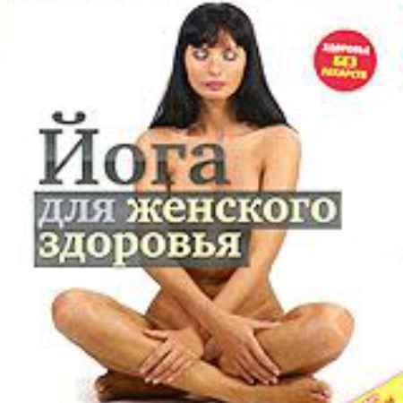Купить Йога для женского здоровья