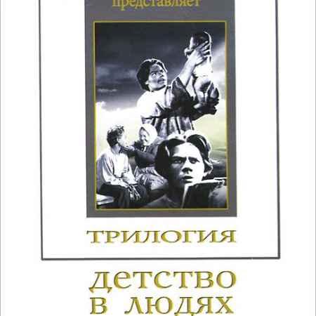 Купить Трилогия о Горьком: Детство / В людях / Мои университеты (2 DVD)