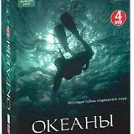 Купить BBC: Океаны (4 DVD)