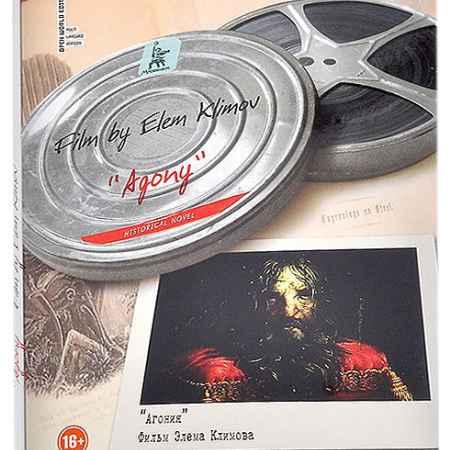 Купить Агония (2 DVD)