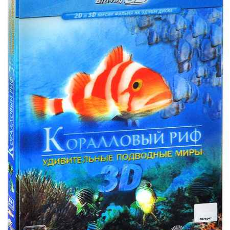 Купить Коралловый риф: Удивительные подводные миры 3D и 2D (Blu-ray)