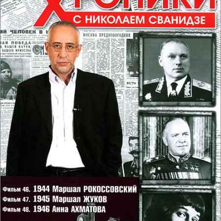 Купить Исторические хроники с Николаем Сванидзе: Выпуск 16