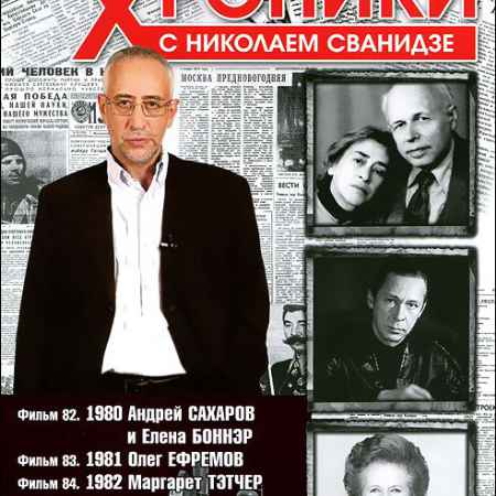 Купить Исторические хроники с Николаем Сванидзе: Выпуск 28