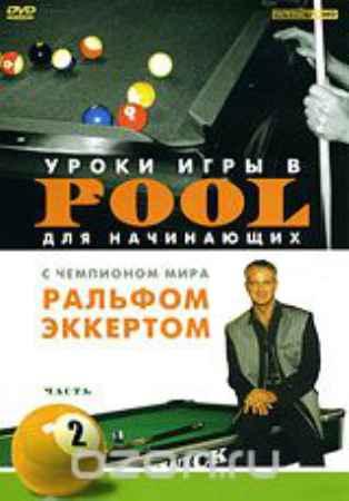 Купить Уроки игры в Pool для начинающих. Часть 2