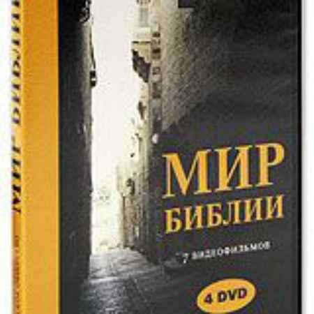 Купить Мир библии (4 DVD)