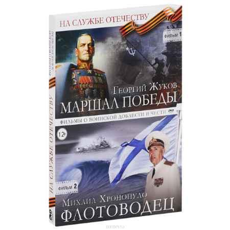 Купить Георгий Жуков: Маршал победы / Михаил Хронопуло: Флотоводец