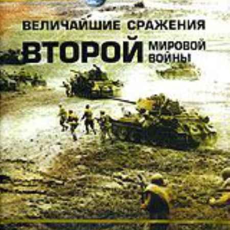 Купить Discovery: Величайшие сражения второй мировой войны