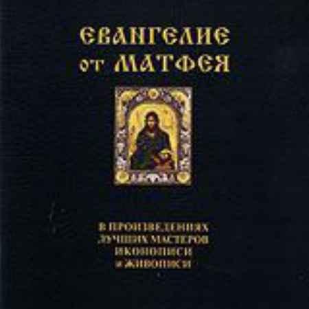 Купить Евангелие от Матфея