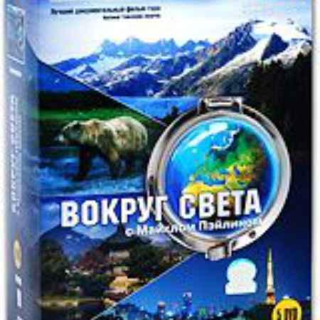 Купить BBC: Вокруг света с Майклом Пэйлином. Подарочное издание (5 DVD)