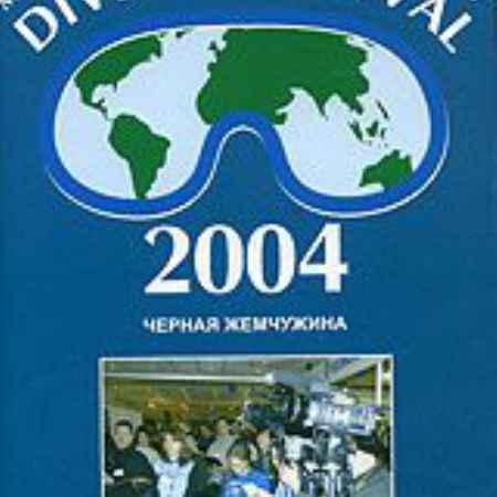 Купить Moscow International Diving Festival 2004. Черная жемчужина