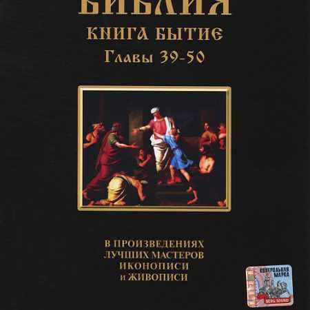 Купить Библия: Книга Бытие, главы 39-50