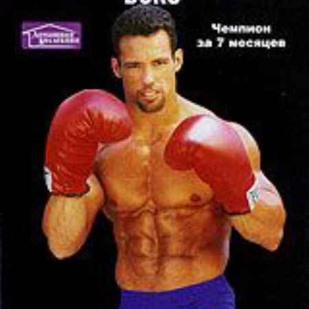 Купить Профессиональный бокс: чемпион за 7 месяцев