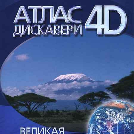 Купить Discovery: Атлас Дискавери 4D: Великая рифтовая долина