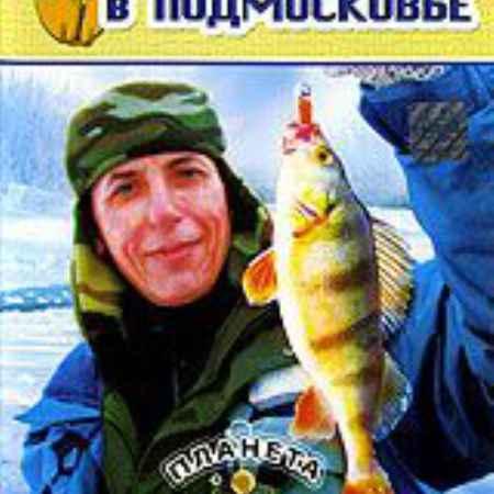 Купить Планета рыбака: Зимняя рыбалка в Подмосковье
