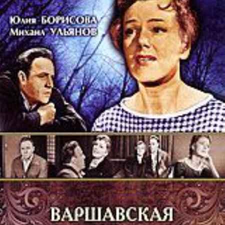 Купить Варшавская мелодия