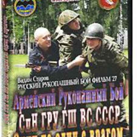 Купить Русский рукопашный бой: Один на один с врагом. Фильм 27