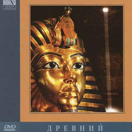 Купить Древний Египет: Земля возлюбленная. Земля возрожденная. Земля вечная