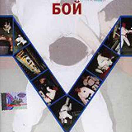 Купить Рукопашный бой. Чемпионат Москвы ноябрь 2002