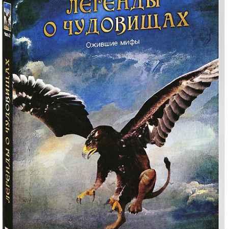Купить ВВС: Легенды о чудовищах: Часть 2