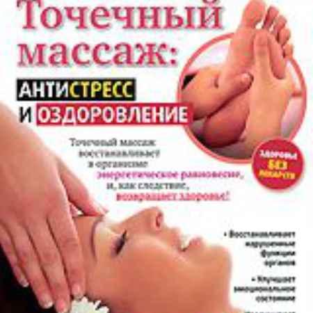 Купить Точечный массаж: Антистресс и оздоровление