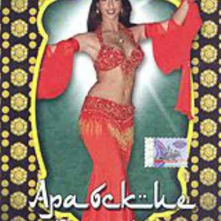 Купить Арабские танцы