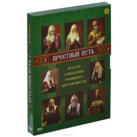Купить Крестный путь. История становления российского патриаршества (3 DVD)