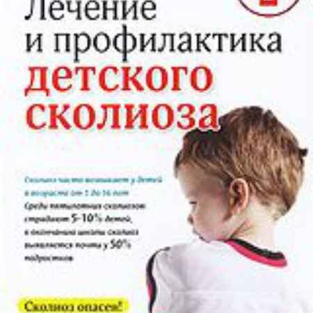 Купить Лечение и профилактика детского сколиоза