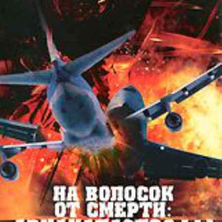 Купить Discovery: На волосок от смерти: Авиакатастрофы