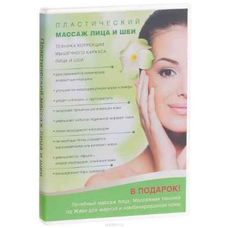 Купить Пластический массаж лица и шеи