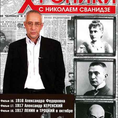 Купить Исторические хроники с Николаем Сванидзе: Выпуск 6