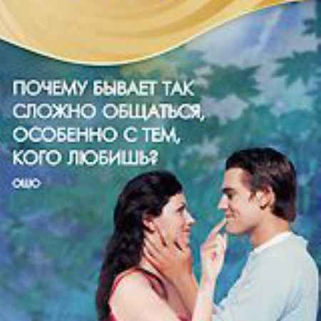 Купить OSHO: Почему бывает так сложно общаться, особенно с тем, кого любишь?