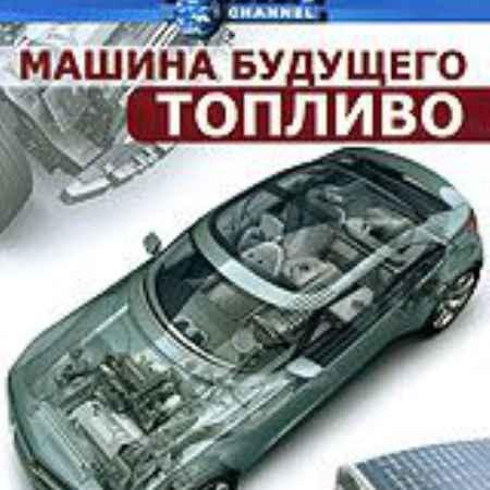 Купить Discovery: Машина будущего. Топливо