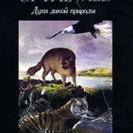 Купить Духи дикой природы