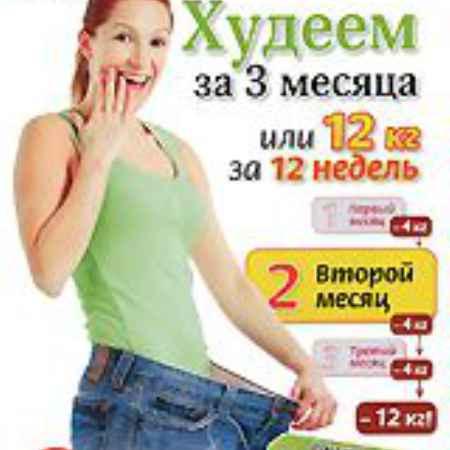 Купить Худеем за 3 месяца, или 12 кг за 12 недель. 2-й месяц