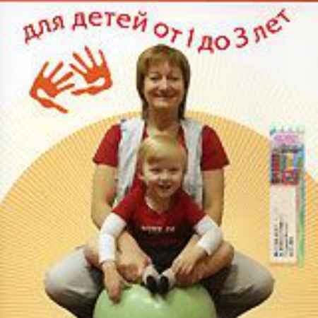 Купить Массаж для детей от 1 до 3 лет