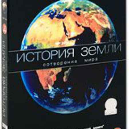 Купить BBC: История земли: Сотворение Мира (2 DVD)