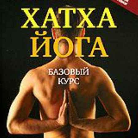 Купить Хатха-йога: Базовый курс