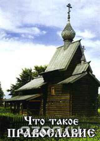 Купить Что такое православие