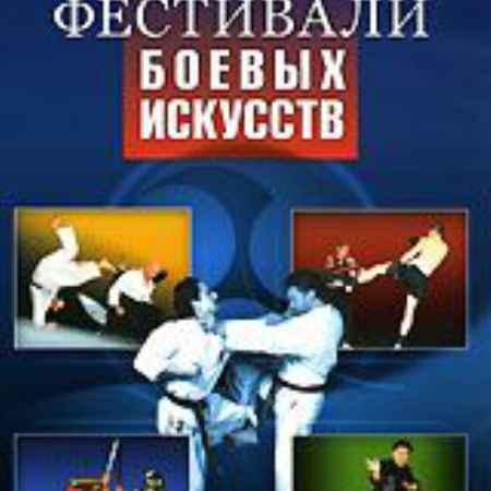 Купить I и II Московские Международные фестивали боевых искусств