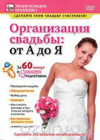Купить Организация свадьбы: От А до Я